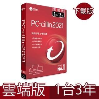 【PC-cillin】下載版◆2020 雲端版 三年一台 Win/Mac/Android/iOS(PCCNEW1-36 E)