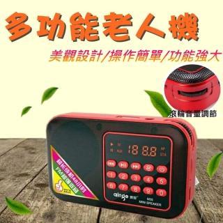 【音樂天使】迷你輕便充電老人FM收音機MP3音箱(可插USB/TF卡  24H快速到貨)
