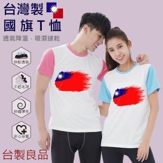 【台製良品】台灣製國旗T恤(#國旗 #國慶 #吸濕排汗 #透氣)