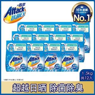 【一匙靈】抗菌EX超濃縮洗衣粉補充包(1.5kgX12包)