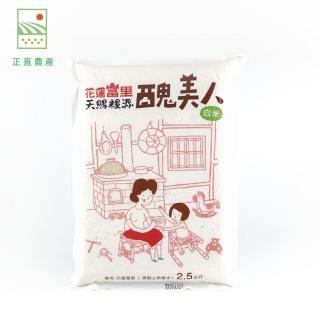 【天賜糧源】天賜糧源醜美人良質白米2.5kg/1包(白米)