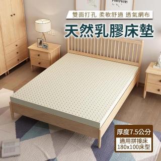 【HA Baby】馬來西亞進口天然乳膠床墊 長180寬100厚度7.5公分(適用長180cm寬100cm床型 B s)