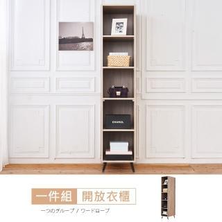 【時尚屋】奧爾頓橡木1.3尺開放衣櫃RV8-A711(免運費 免組裝 臥室系列 衣櫃)