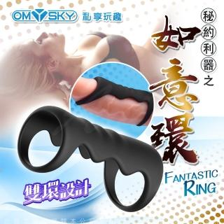 【omysky】如意環 矽膠延時鎖精環-黑色