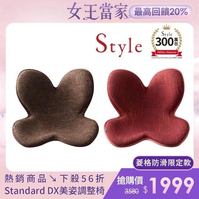 【Style】Standard