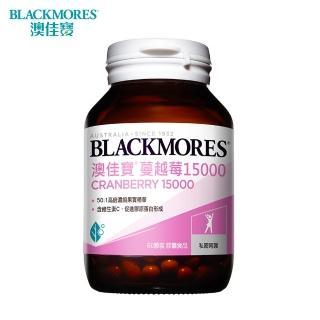 【BLACKMORES 澳佳寶】蔓越莓15000(60顆)