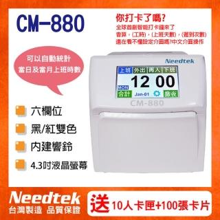 【NEEDTEK 優利達】CM-880六欄位液晶觸控螢幕統計打卡鐘(CM-880)