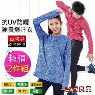 【台製良品】台灣製全能防曬除臭爆汗衣-超值兩件組(加贈3雙竹碳氣墊襪)