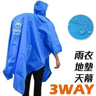 【DIBOTE 迪伯特】三用斗篷登山雨衣/戶外防水外帳/帳篷底布地墊/遮陽篷(藍)