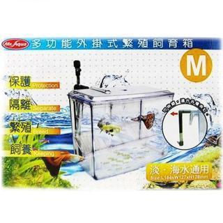 【MR.AQUA】外掛式淡海水通用多功能繁殖飼育箱-M