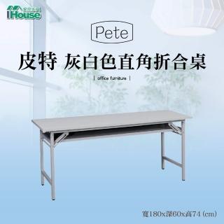 【IHouse】OA 皮特 直角折合式會議桌 寬180深60高74cm