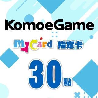 【MyCard】KOMOE指定卡30點(FGO/重裝戰姬/A3!繁中版/死亡愛麗絲/魔法紀錄/方舟指令/少女咖啡槍適用)/