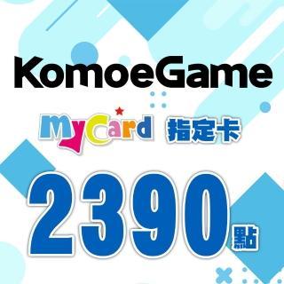 【MyCard】KOMOE指定卡2390點(FGO/A3!繁中版/死亡愛麗絲/方舟指令/少女咖啡槍適用)/
