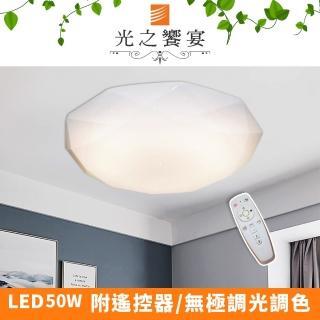 【光之饗宴】LED 50W海王星吸頂燈(附遙控器/可調光調色)
