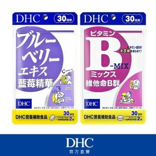 【DHC】晶亮清晰組(藍莓精華30日份+維他命B群 30日份)