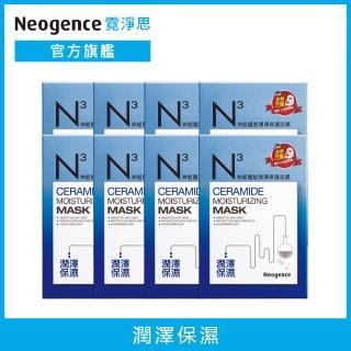 【Neogence 霓淨思】N3神經醯胺潤澤保濕面膜6片/盒 8入組(48片)