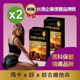【三井生技】金鑽馬卡維他命 30顆/2盒組(馬卡、牡蠣、胺基酸、管花肉蓯蓉、酵母鋅、韭菜籽、透納葉)