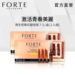 【FORTE】台塑生醫再生密集抗皺安瓶2盒(抗皺/美白任選)-共14入