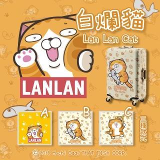 【LANLAN 白爛貓行李箱布套 M號(小)(不含行李箱)】