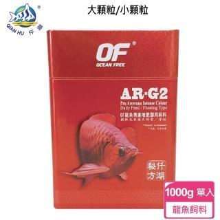 【新加坡仟湖】AR-G2 傲深龍魚增豔御用飼料1000g 小顆粒/大顆粒(龍魚飼料)