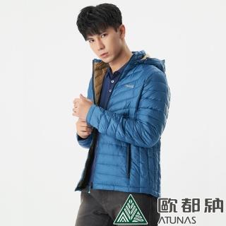 【ATUNAS 歐都納】男款輕量可拆帽鵝絨保暖外套(A1-G1834M孔雀藍/防風/防潑水/快乾/環保/蓄熱)