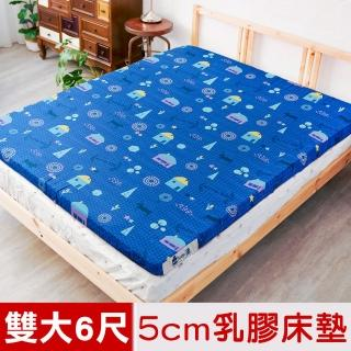 【米夢家居】夢想家園-雙面精梳純棉-馬來西亞進口100%天然乳膠床墊-5公分厚(雙人加大6尺-深夢藍)