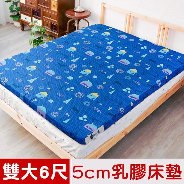 【米夢家居】夢想家園-雙面精梳純棉-馬來西亞進口100%天然乳膠床墊-5公分厚(雙人加大6尺-深夢藍)/