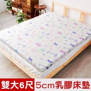 【米夢家居】夢想家園-雙面精梳純棉-馬來西亞進口100%天然乳膠床墊-5公分厚(雙人加大6尺-白日夢)