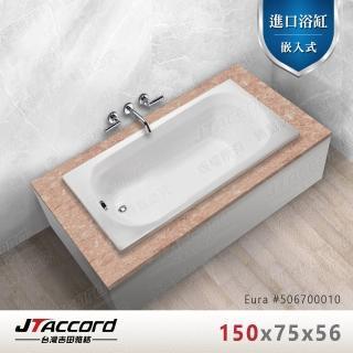 【JTAccord 台灣吉田】EU 壓克力進口浴缸(嵌入式空缸)