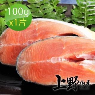 【上野物產】任選 嚴選阿拉斯加秋鮭 x1片(100g土10%/片)