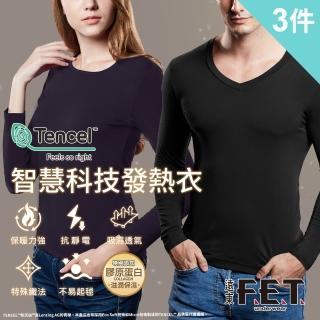 【遠東FET】莫代爾智慧科技男款V領/女款U領發熱衣(買2送1件超值3件組)