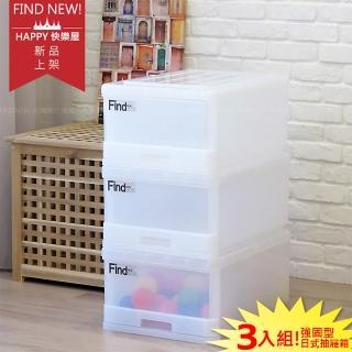 【HAPPY快樂屋】日式強固型抽屜式大整理箱3入組(30L衣物分類收納箱)