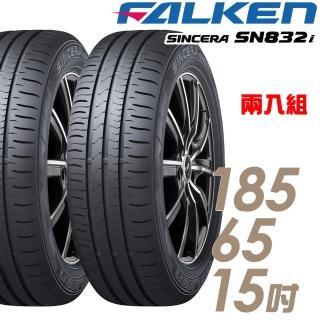 【FALKEN 飛隼】SINCERA SN832i 環保節能輪胎_二入組_185/65/15(SN832i)