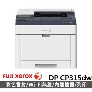 【Fuji Xerox】DocuPrint CP315dw A4 彩色雷射印表機