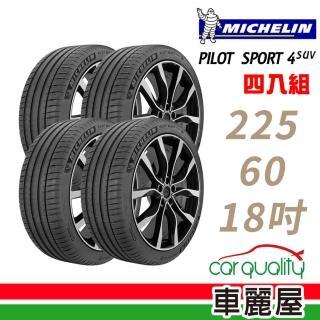【Michelin 米其林】PILOT SPORT 4 SUV 運動性能輪胎_四入組_225/60/18(PS4 SUV)
