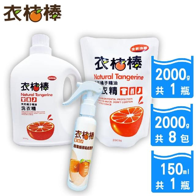 【衣桔棒】冷壓橘油洗衣精-加倍去污10件組(SGS