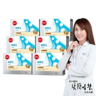 【葡萄王】益菌王粉末顆粒30入X6盒 共180入(7好菌 甩囤積 好順暢)