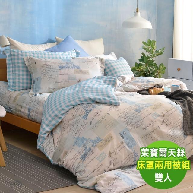 【PJ】吸濕排汗天絲六件式兩用被床罩組