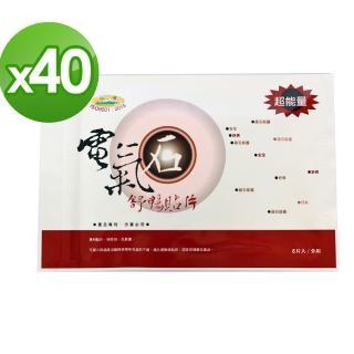【仙峰科技】眾星推薦-長效型電氣石顆粒舒暢貼片(6片X40包)/