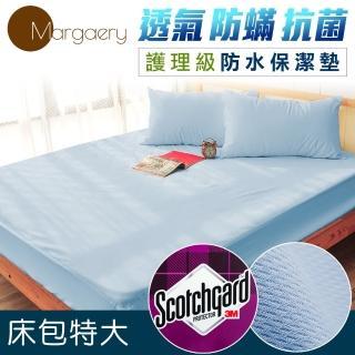 【Margaery】100%防水透氣 抗菌保潔墊-床包特大(灰/藍/白)