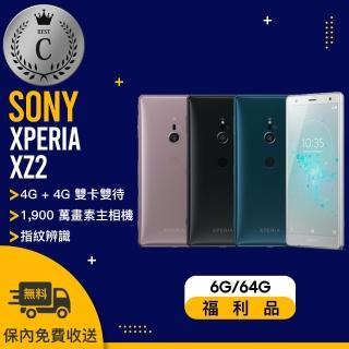 【SONY 索尼】H8296 福利品 XPERIA XZ2 手機(6G/64G)