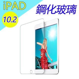2019/2020 Apple iPad 10.2吋鋼化玻璃保護貼 ipad保護
