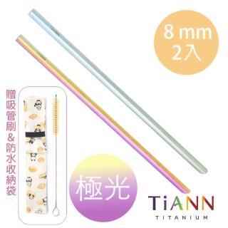 【TiANN 鈦安】純鈦吸管 素面極光2入(8mm)