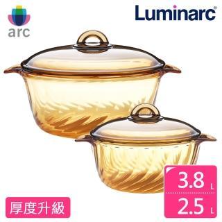 【Luminarc 樂美雅】Trianon 微晶透明雙鍋組(3.8L+2.5L)