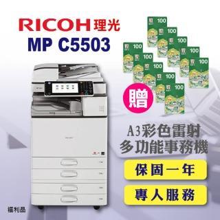 【RICOH】MP-C5503/MPC5503 A3彩色雷射多功能事務機/影印機 四紙匣含傳真套件全配(福利機/四紙匣全配)