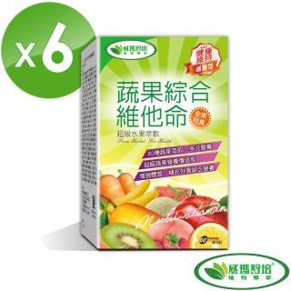 蔬果綜合維他命緩釋錠 60錠/盒 x 6入盒(全素可食 ● 80種蔬果萃取)