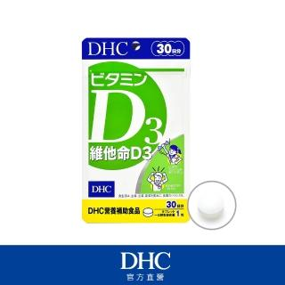 【DHC】維他命D3/