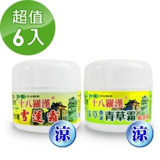 【十八羅漢】水性草本按摩精油霜-6瓶組(抹草香茅/天山雪蓮)