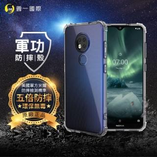 【o-one】Nokia 7.2 美國軍事規範防摔測試-軍功防摔手機殼(五倍抗撞 環保無毒 軟殼 手機套)