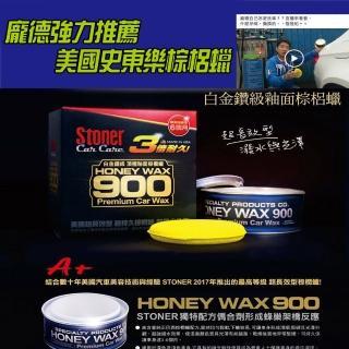 美國STONER 史東樂HONEY WAX 900頂級汽車棕梠蠟(愛車的保養聖品)